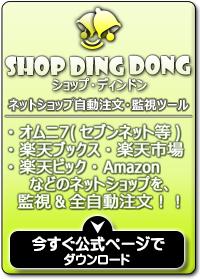 ネットショップ自動注文・監視ツール SHOP DING DONG
